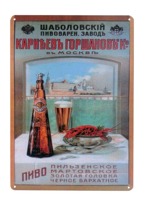 Cuadro Russian Beer