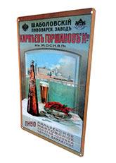 Cuadro Russian Beer - Motivos Varios